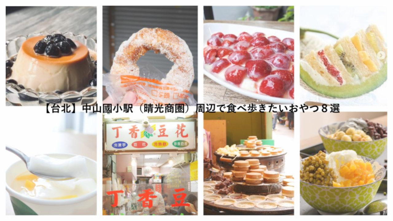 台北】中山國小駅(晴光商圏)周辺で食べ歩きたいおやつ8選|よくばり ...
